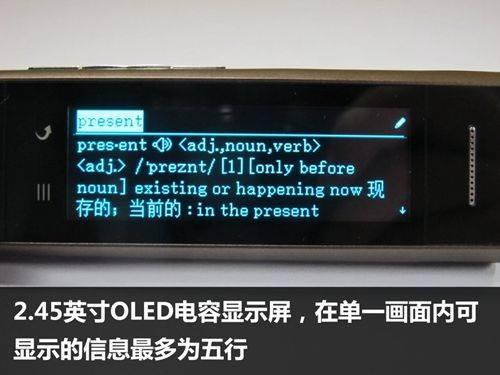 功能实用 真正好机 汉王A30T深度评测