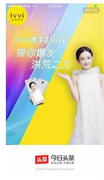 ivvi公告 著名影星赵丽颖代言ivvi手机_西安固态