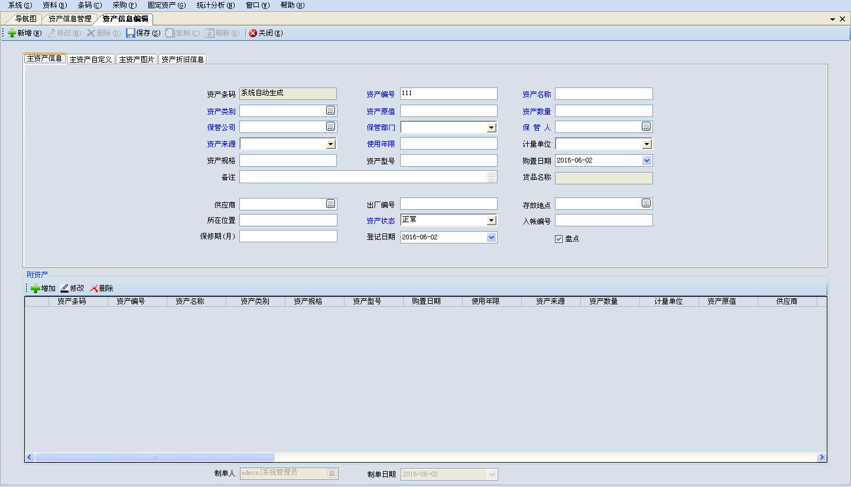 条码固定资产管理系统 西安华兴有售_西安打印