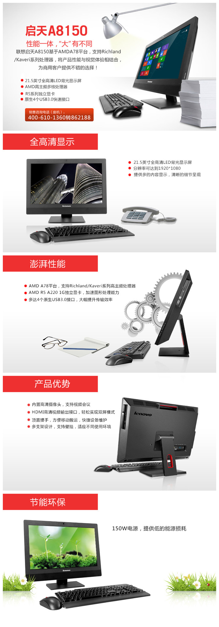 Lenovo/联想 启天A8150一体机西安促销