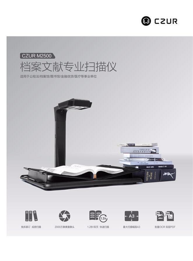 扫描更快更清晰 成者M2500西安25800元