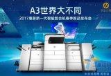 A3世界大不同 2017惠普新一代智能复合机春季新品西安发布会