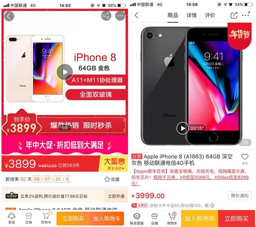 苹果降价谁家最便宜?苏宁iPhone 8 3899元价格最低