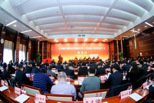 《中国石油科技进展丛书(2006—2015年)》首发式在北京举行