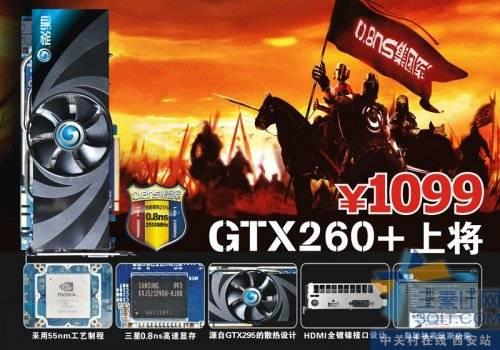 实例告诉你 GTX260究竟需要多大电源