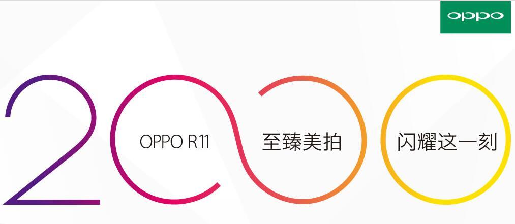 前后2000万拍照 OPPO R11西安全新现货