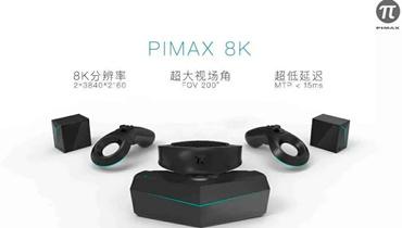 小派科技完成近亿元A轮融资 推出全球首款8K VR头显